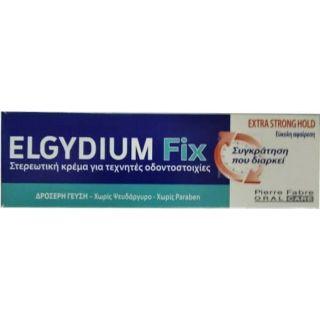 Elgydium Fix Extra Strong Hold 45gr Στερεωτική Κρέμα για Τεχνητές Οδοντοστοιχίες