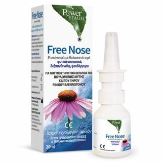 BestPharmacy.gr - Photo of Power Health Free Nose Spray 20ml