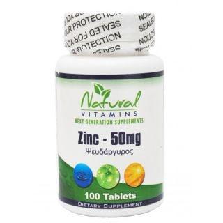 Natural Vitamins Zinc 50mg 100 Tabs Ψευδάργυρος
