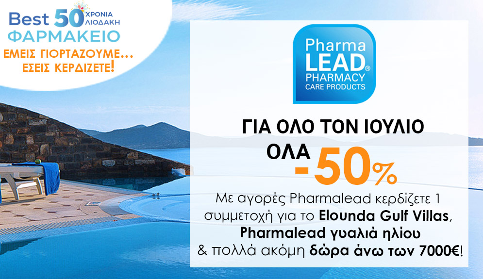 Lierac Promo Packs Face Bestpharmacy.gr