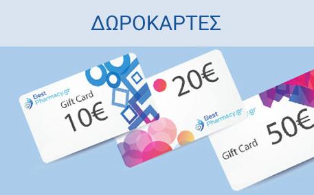 Δωροκάρτες bestpharmacy.gr