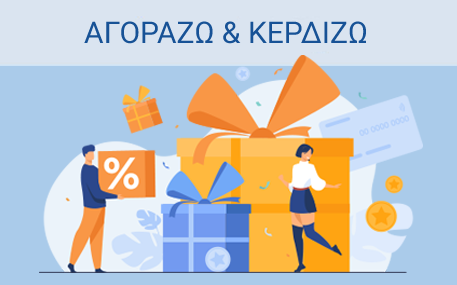 Πρόγραμμα ανταμοιβής Bestpharmacy.gr