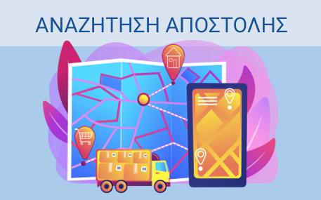 Αναζήτηση Αποστολής Bestpharmacy.gr