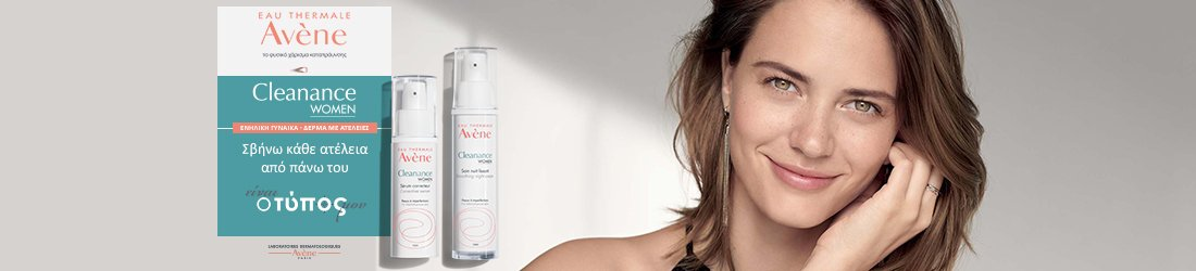 Avene Cleanance WOMEN Smoothing Night Care
