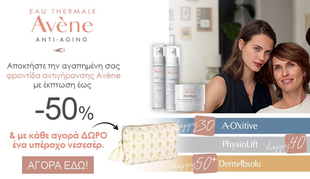 Avene Antiageing Bestpharmacy.gr