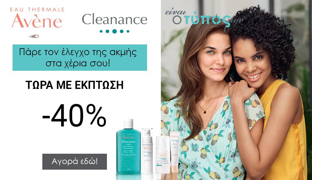 Avene Cleanance Bestpharmacy.gr