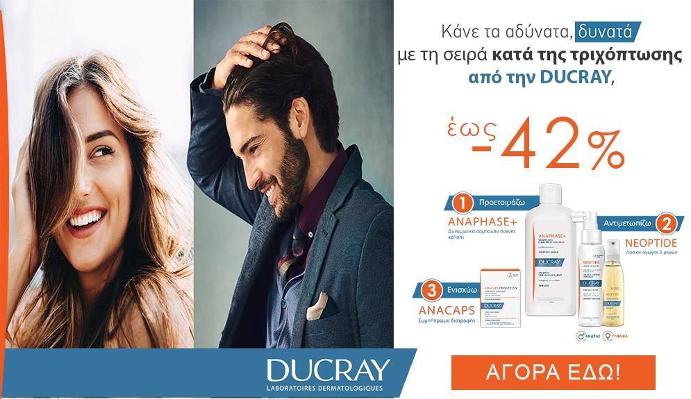 Ducray tτριχοπτωση Bestpharmacy.gr