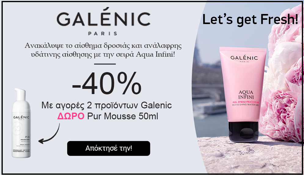 Galenic Bestpharmacy.gr
