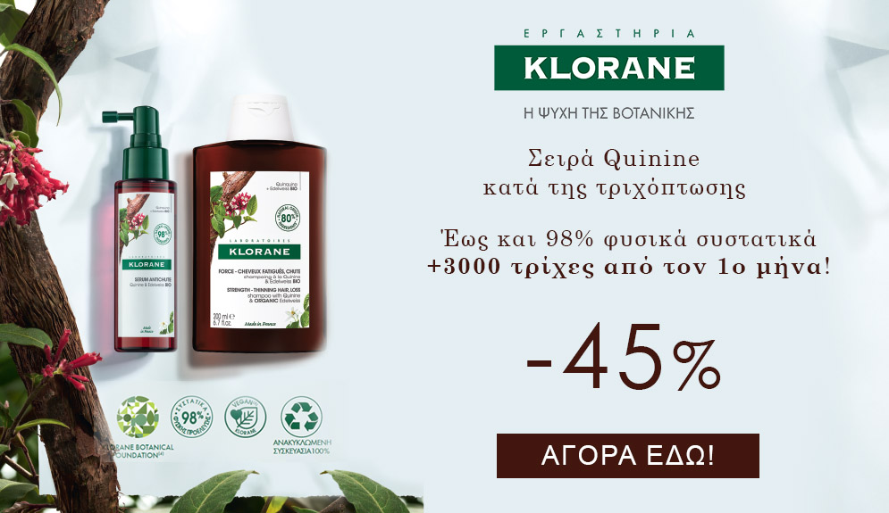 Klorane Bestpharmacy.gr