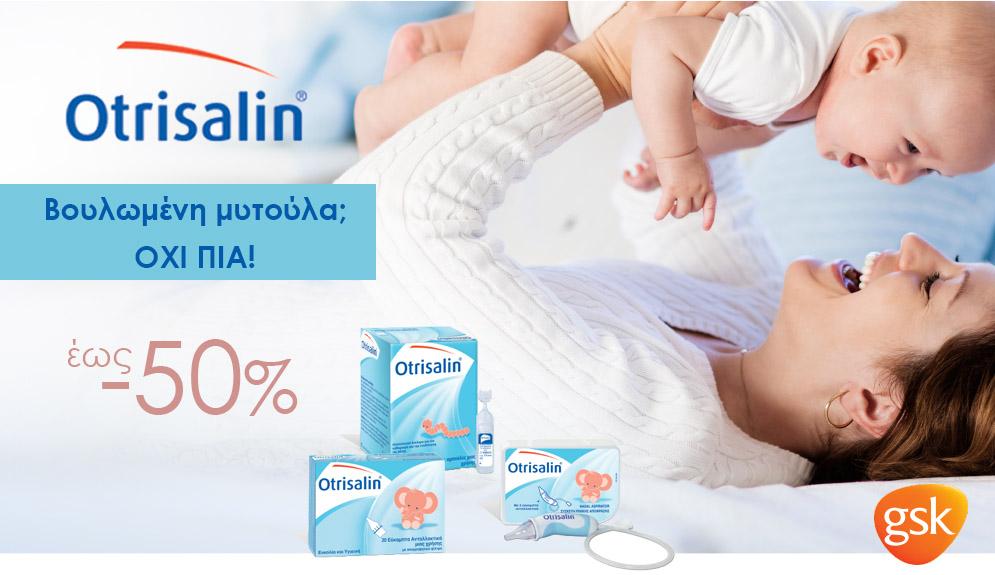 Otrisalin Bestpharmacy.gr