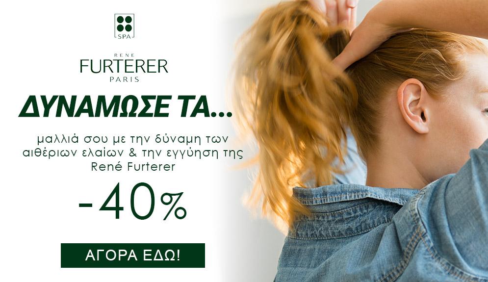 Rene Furterer τριχοπτωση Bestpharmacy.gr