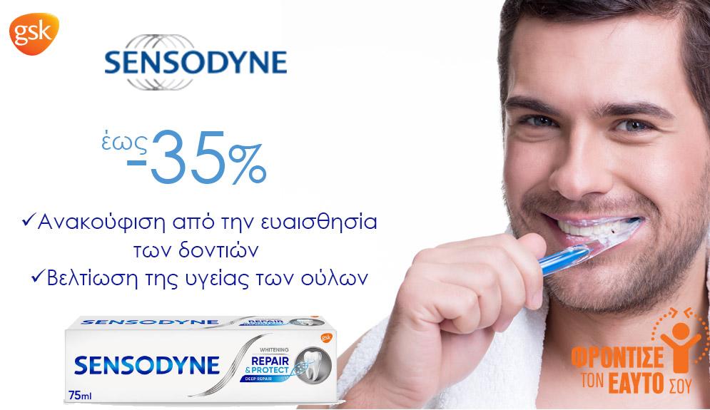Sensodyne Bestpharmacy.gr