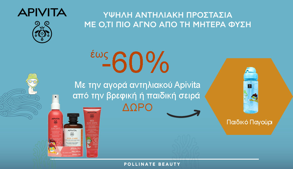 Apivita Sunscreen Kids